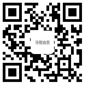 雷竞技网址环熙商贸有限公司